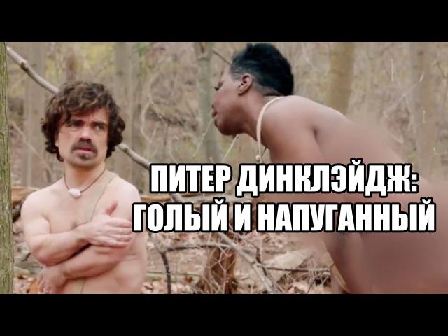 Питер Динклэйдж: Голый и напуганный(RUS VO)