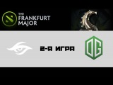 Team Secret vs OG | The Frankfurt Major 2015, 2-я игра, 21.11.2015