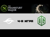 Team Secret vs OG | The Frankfurt Major 2015, 4-я игра, 21.11.2015