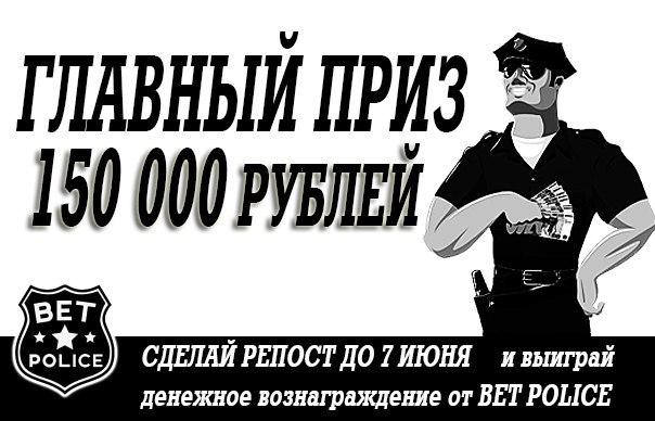Мы запускаем конкурс от  POLICE в котором разыграем денежные призы на общую сумму 500 000 рублей.