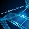 Кращі Фільми Для Вас