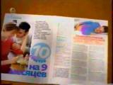 Реклама и анонсы (СТБ [Украина], декабрь 2003) Сармат, Мезим, Джинс, Siemens, Orbit, LG, Jacobs, Onida, M&Ms