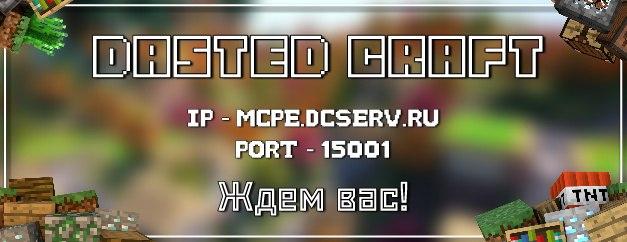 Один из лучших проектов - DastedCraft