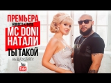 MC DONI feat. Натали - А ты такой, красивый с бородой в твои попала сети ♥