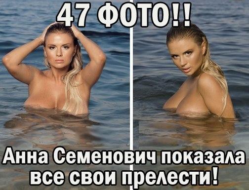 Анна Семенович показала все свои прелести!     Смотреть все фотографии...