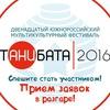 Танибата-2016