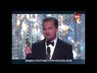 Перевод речи Леонардо Дикаприо с премии «Оскар»