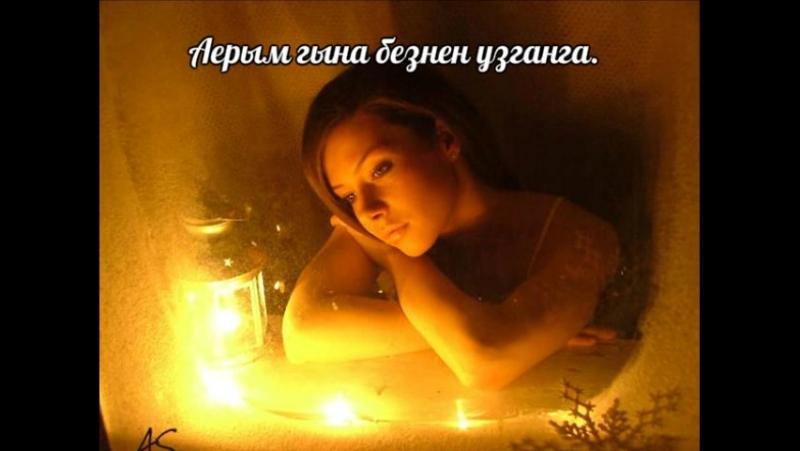 Рамиль Мифтахов - Энкэйдэн хат слушать онлайн и