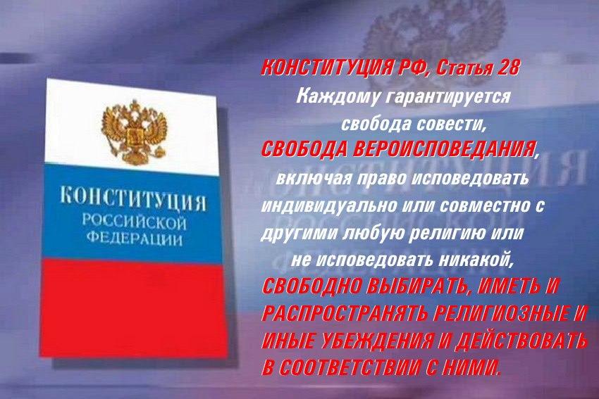 конституция 28 статья