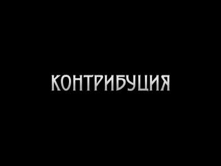 Контрибуция (HD-Трейлер)
