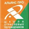 """Школа отраслевых переводчиков """"Альянс ПРО"""""""