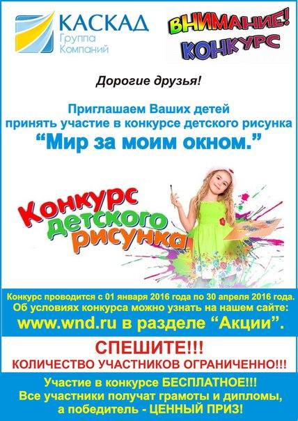 Все конкурсы рисунка 2016 бесплатно