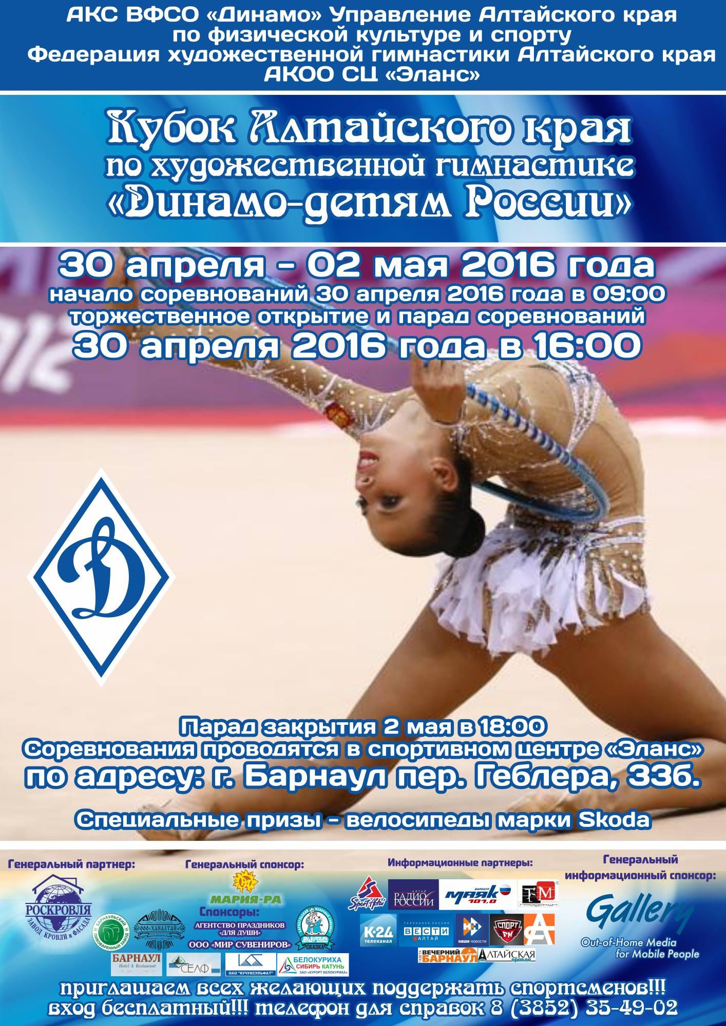 «Динамо»-детям России», 29.04-02.05.2016, Барнаул