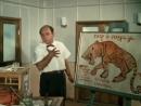 """«Полосатый рейс» (1961) — лекция """"укротителя"""""""