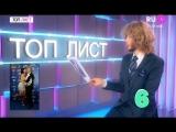 Натали «Топ Лист» RU.TV: Встречают по одёжке (6 место)