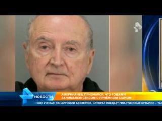 Адвокат жертвы американских извращенцев: За 40 лет работы такой жестокости не встречал