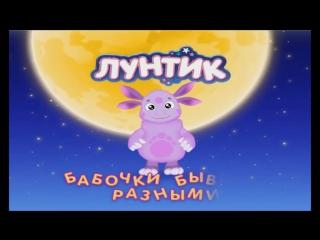 Лунтик _ RYTP #5(Перезалив)