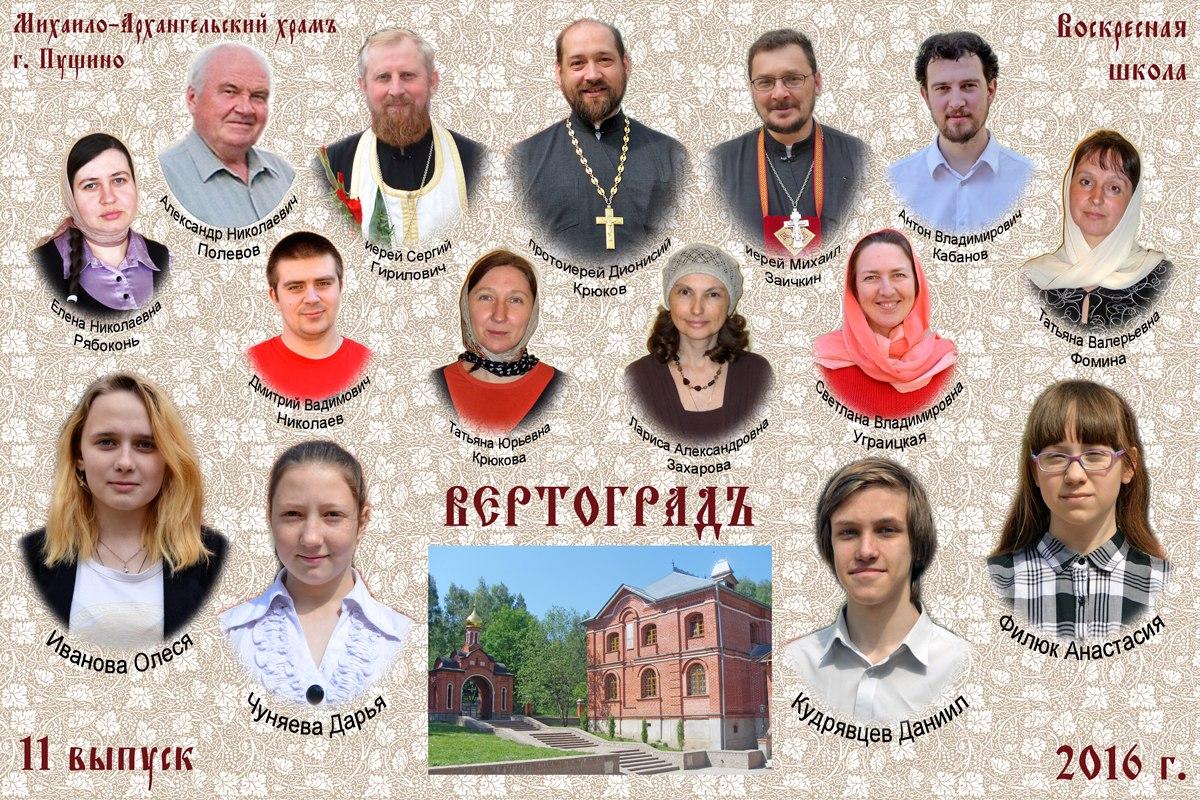 11 выпуск воскресной школы Вертоград Пущино