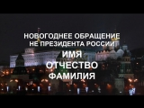 Новогоднее обращение не президента
