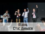 8 день! Фестиваль RED Екатеринбург, Стас Давыдов, Антон Логвинов