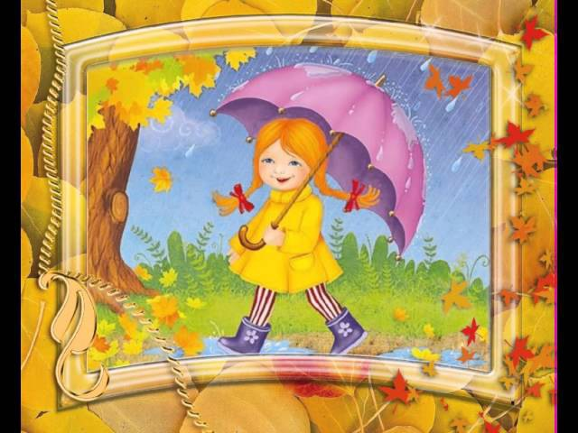 Песня Осенняя, песенки для детей про осень