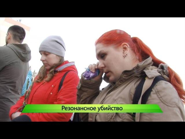 Похороны убитых молодоженов. ИК Город 08.04.2016