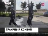 Тело погибшего в Сирии Олега Пешкова доставлено в Анкару