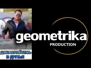 Геометрика.Geometrika Отзыв .Как заработать в интернете.Лучший сайт заработка.Заработано 718 $