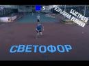ОФП ПРО- Взрывная Реакция и Быстрота-упражнение Светофор.