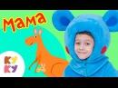 КУКУТИКИ Мама 8 марта Веселая песенка мультик поздравление от детей малышей