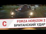Forza Horizon 2 - Британский удар (СТРИМ)