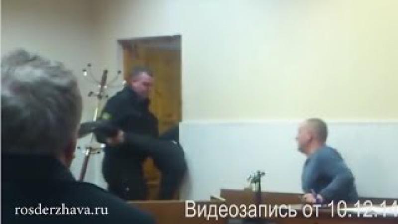 Беспредел в Суде! Судья назначенный Путиным вышвырнул адвоката из зала суда