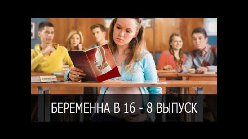 Беременна в 16 Вагітна у 16 Сезон 1 Выпуск 8