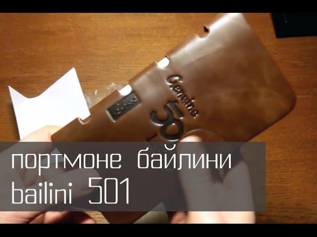 Знаменитые Портмоне кошельки байлини bailini 501 (aliexpress)