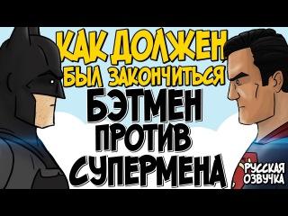 """Как Должен Был Закончиться Фильм """"Бэтмен против Супермена: На заре справедливос ..."""