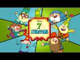7 гномов - Долгая, долгая зима/ У страха глаза велики - Сезон 1 Серия 1 | Мультфильмы Disney