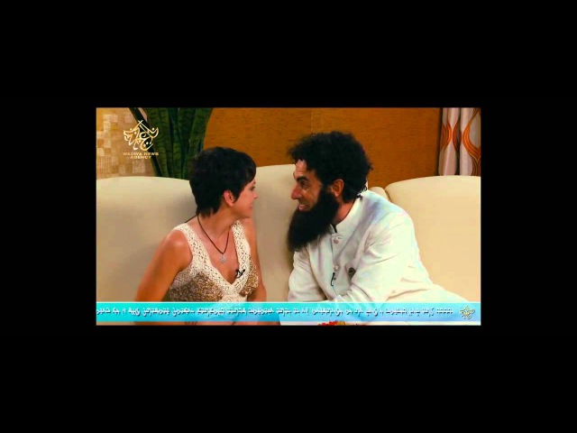 The Dictator - Are You Having a Boy or an Abortion?