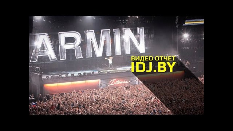 Armin Only Instense @ Minsk Arena 21.02.2014 by iDJ.by