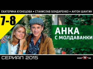 Анка с Молдаванки 7-8 серия (сериал 2015) смотреть онлайн все серии от 25.11.2015