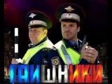 Гаишники Фильм 3  Криминальный профессор Детектив, комедия, боевик