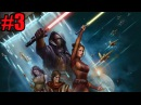 Прохождение Star Wars: KotOR 3 Тарис Нижний Город