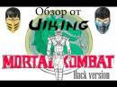 Mortal Kombat trilogy Hack ver 5125 UMKT TRACKS Обзор от Viking