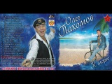 Олег Пахомов К морю 2011 (Full album №14) New versions and remixes