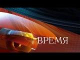 УКРАИНА НОВОСТИ СЕГОДНЯ «Время» в 21:00 «Первый канал» 5 12 2014