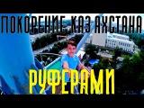 Аман Ержанов - #VLOG: ПОКОРЕНИЕ РУФЕРАМИ ВЫСОТ ТАРАЗА