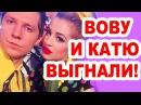 Дом 2 🍅 18 мая Новости на 6 дней раньше эфира 18 05 2016