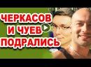 Дом 2 🍅 23 мая Новости на 6 дней раньше эфира 23 05 2016