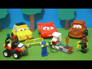 Игры с Лего. Маквин и тачки решили заправиться, а на заправке пожар! Видео для детей.