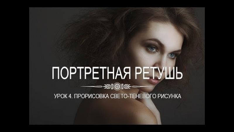 Photoshop - Портретная ретушь. Прорисовка свето-теневого рисунка