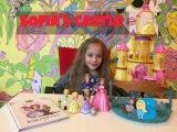 Замок принцессы Софии. Sofia's Royal Castle from her cartoon Disney Princess Sofia the First